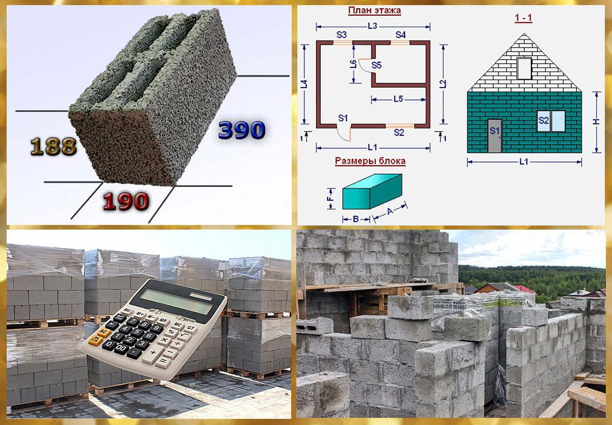 Расчет количества блоков на дом