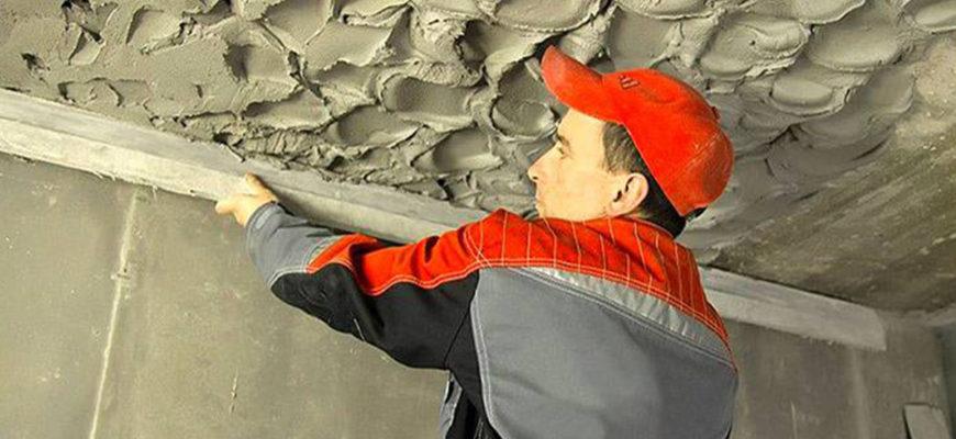 оштукатуривание бетонного потолка